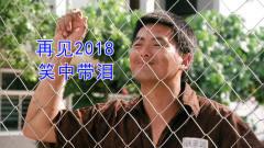 再见2018, 唱出打工者心声! 笑中带泪