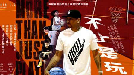 艾弗森本色出镜, 中国首部青少年篮球纪录影像《不止是玩》