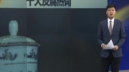 中央纪委发布2018年度十大反腐热词 压倒性胜利 居首 新闻早报 20190103