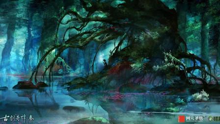 古剑奇谭三:梦付千秋星垂野