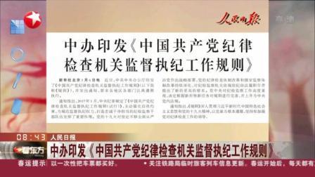 视频|人民日报: 中办印发《中国共产党纪律检查机关监督执纪工作规则》