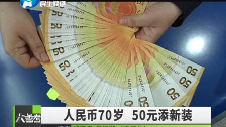 限量版50元纪念币来了! 总共1.2亿张, 看看长啥样
