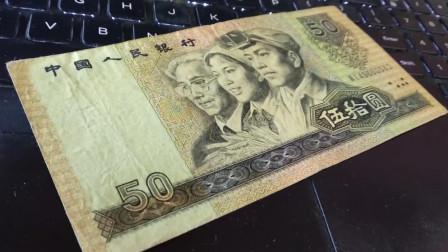 新版50元人民币已发行几个月,现在能值多少钱?看完不淡定了!