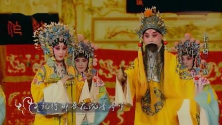 昆曲长生殿片断(邵峥 邵天帅)北京戏曲艺术职业学院