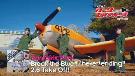 【2019冬番】《飛翔吧! 戰機少女》主題曲