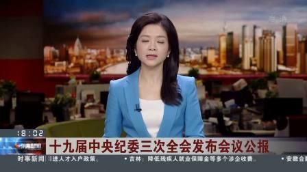 十九届中央纪委三次全会发布会议公报