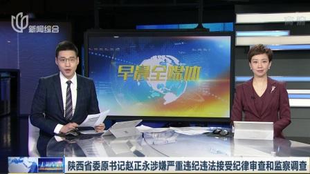 陕西省委原书记赵正永涉嫌严重违纪违法接受纪律审查和监察调查