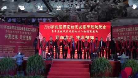 热烈祝贺金来发酒业刘功礼在第四届百家姓宗长春节联欢晚会中再获殊荣