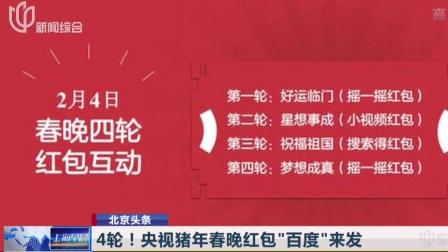 """北京头条:4轮!央视猪年春晚红包""""百度""""来发"""