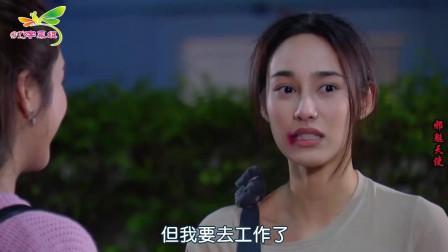 邪魅天使: 男主跟女主在碰撞中四目相对, 女二跟男二在尴尬中相识