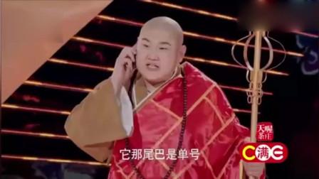搞笑小品《西游躲魔篇》, 这唐僧太不正经, 网友: 我差点笑岔气!
