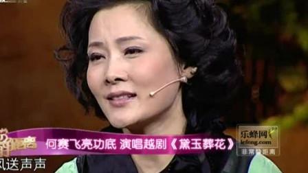 何赛飞亮功底演唱越剧黛玉葬花