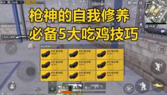 刺激战场:5个必备压枪技巧,拥有真实力才能吃鸡