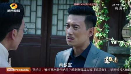 追踪者电视剧全集第10集徐洪浩主演2017年