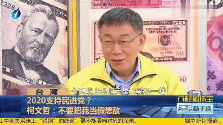 柯文哲当年处理韩国瑜,实在是太过分了视频