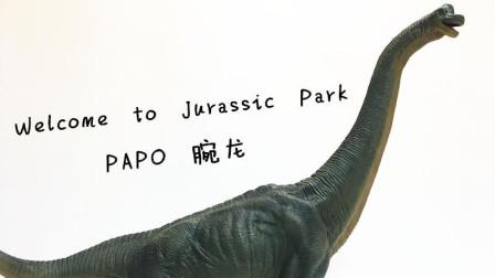 【初丁分享066】欢迎来到侏罗纪公园!腕龙