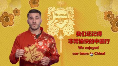 阿森纳向中国人民拜年 枪手们来发红包啦!