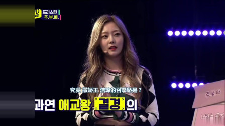周洁琼在韩国综艺比赛撒娇,一开口就引来全场