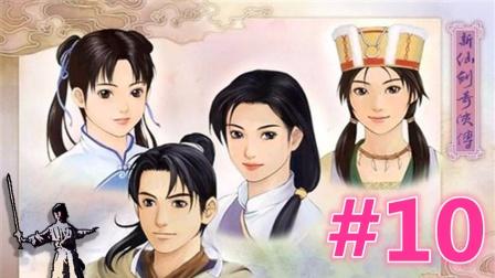 《新仙剑奇侠传》实况流程第十期 扬州城月如被女飞贼陷害 姬三娘一语暴露女飞贼身份
