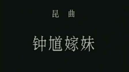 昆曲钟馗嫁妹(厉慧良)1985