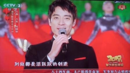 13诗朗颂:《可爱的中国》(2019春晚)( 朗诵:刘劲、刘佩琦、李光洁)