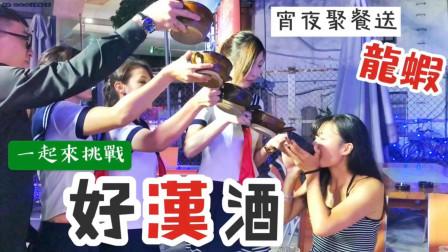 台湾制服美女喂你喝酒,吃大龙虾!网友直呼羡慕到流口水!
