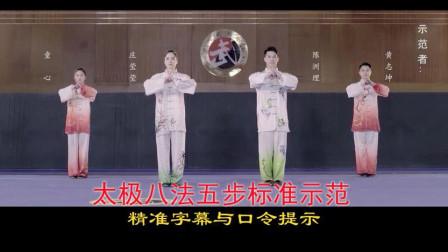 太极八法五步标准版 字幕与口令同步(陈洲理等4人演示-高清视频),国家体育局推广NEW