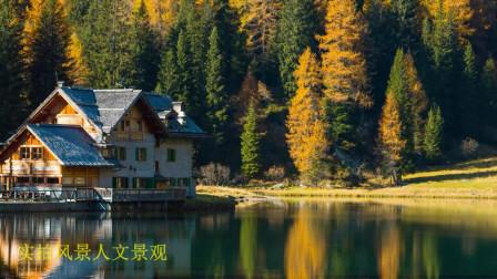 欣赏大自然第二期,落基山脉湖畔,风景优美诗