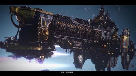 战锤40K哥特舰队阿玛达2