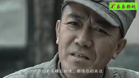 亮剑 358团一营长钱伯钧与鬼子特使密会 被拉入日军战营投敌