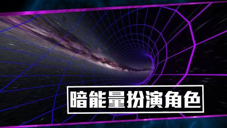 """暗能量在宇宙中是什么角色?科学探索:酷似"""""""
