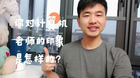 【心语010】你对计算机老师的印象是怎样的?【青春、励志、正能量】