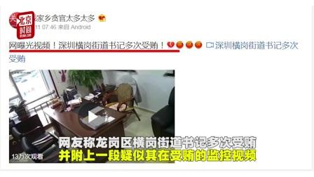 网传深圳街道干部涉嫌多次受贿 区纪委: 已介入调查核实