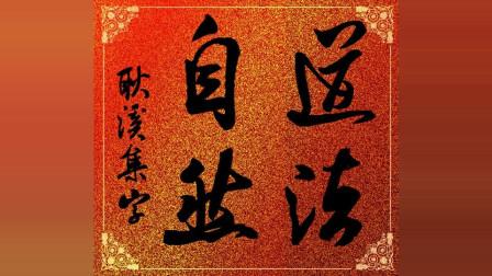 耿溪原创,米芾体,四字成语词语斗方:思逸神超、弘道养正、博学笃志
