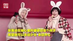 """女生带87岁外婆拍少女系写真: """"姥姥很可爱 希望"""