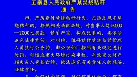 通告 五寨县人民政府严禁焚烧秸秆通告