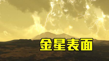 """金星表存在""""世外桃源""""?科学探索:高空环境"""