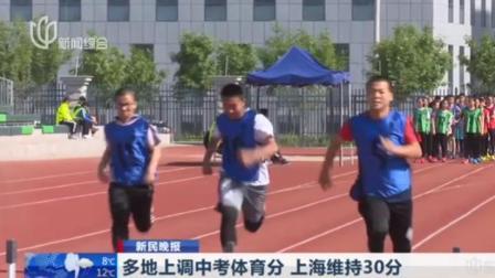 新民晚报:多地上调中考体育分  上海维持30分