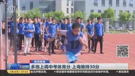 视频|新民晚报: 多地上调中考体育分 上海维持30分