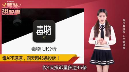 熊猫直播之后再暴雷!王思聪加持球鞋鉴定平台毒APP4天超过45条投诉!