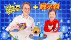 中英文双语亲子互动游戏:谁输了就罚吃怪味豆,看外国奶爸怎么亲子带娃! 少儿英语学习