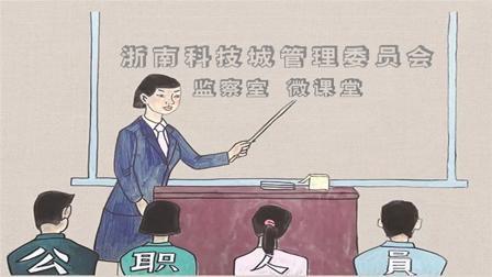 《中国共产党纪律处分条例》 第一编 第五章 第三十八条至第四十三条