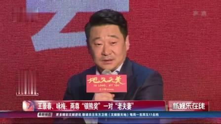 """王景春、咏梅:两尊""""银熊奖""""一对""""老夫妻"""""""