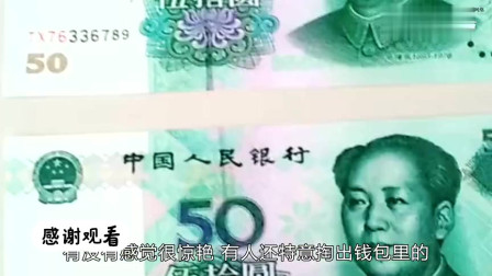 都市晚高峰(下)20160818黑龙江宾县:稀罕!男子买菜找回50元人民币水印竟是60 高清