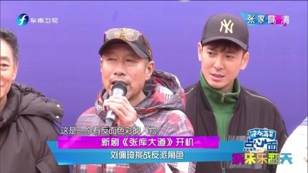 新剧《张库大道》开机  刘佩琦挑战反派角色