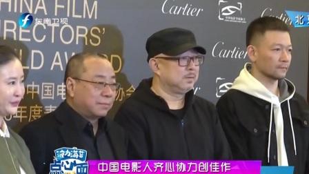 中国电影人齐心协力创佳作:见证中国电影品质