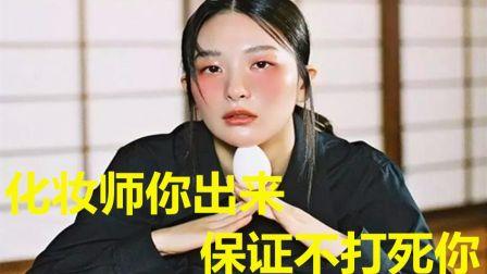 韩国人气女爱豆拍的画报?化妆师你出来,我保