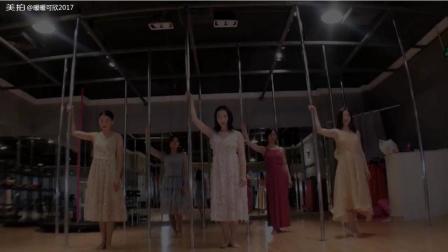 小仙女们的钢管舞