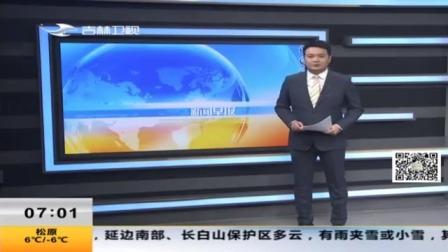 中国气象局 厄尔尼诺影响 今年气候状况偏差 新闻早报 20190327