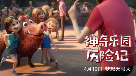 电影《神奇乐园历险记》定档419 正式开启欢乐冒险之旅